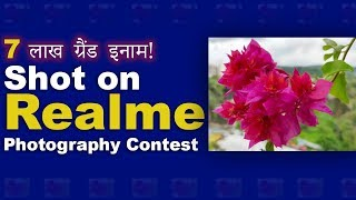 Realme Global Photography Contest Details in Hindi I 7 Lakh Rupees Grand Prize