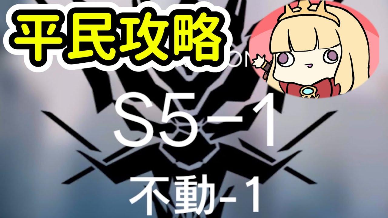 【明日方舟】S5-1平民隊完美通關~Arknights卡叔