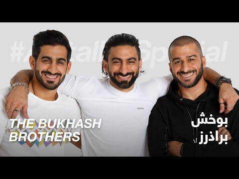 #ABtalks Special with the Bukhash Brothers - بوخش براذرز - Anas Bukhash أنس بوخش