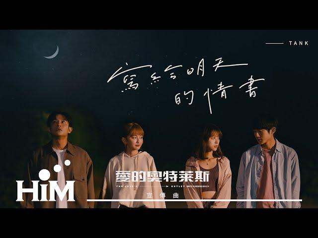 TANK [ 寫給明天的情書 To dear you at tomorrow ]Official Music Video|《愛的奧特萊斯》感動宣傳曲