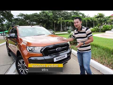 [Test Drive] 2015 Ford Ranger Minor-change : 'คงความแกร่ง - เติมความหรู' เพิ่มไลน์อัพต่อกรเจ้าตลาด