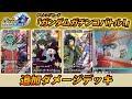 ガンダムトライエイジ OPERATION ACE 01 チャレンジモード 「ガンダムガチンコバトル!」 追加ダメージデッキ