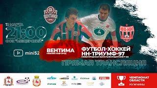 Вентима Футбол Хоккей НН Триумф 97