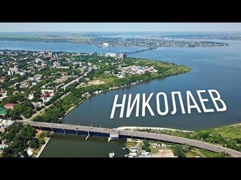 Мой город Николаев по красоте