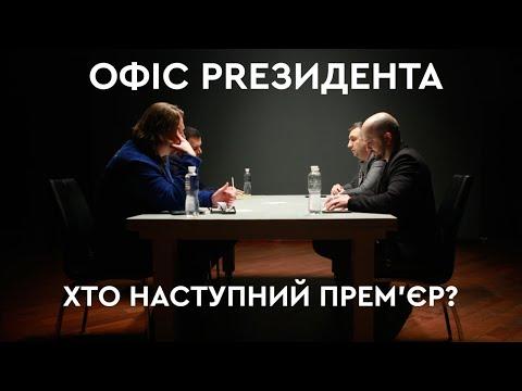 ISLND TV: Хто наступний прем'єр? | Офіс PRезидента