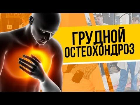 Грудная клетка болит при остеохондрозе