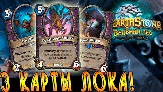 Ведьмин Лес: 3 Новых Карты Чернокнижника!