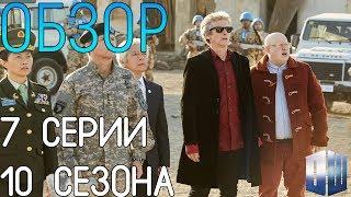 ОБЗОР 7 СЕРИИ 10 СЕЗОНА ДОКТОР КТО