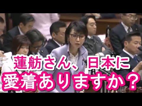 【面白国会中継】三原じゅん子「蓮舫さん、日本に愛着ありますか?」