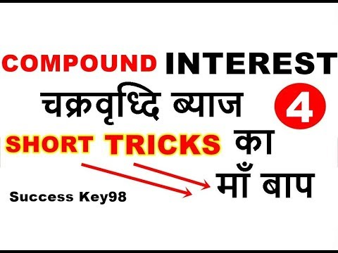 CI and SI Short Tricks in Hindi 4   Compound interest Problems/tricks in hindi   SSC CGL   BANK PO thumbnail