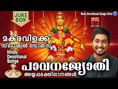 പാവനജ്യോതി # Hindu Devotional Songs 2017 # Ayyappa Devotional Songs Malayalam # Ayyappa Songs 2017