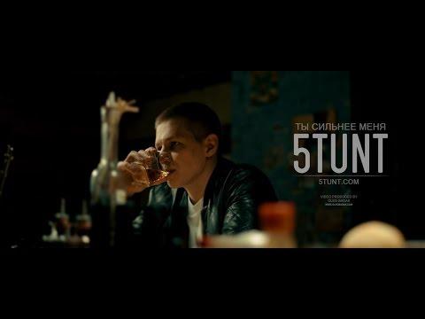 5TUNT - Сильнее меня (feat. Виталий Пинчуков)