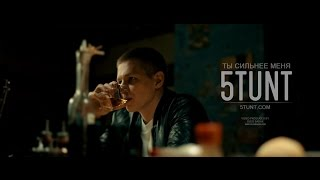 5TUNT ft. Виталий Пинчуков - Сильнее меня