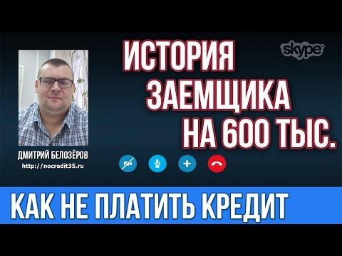 Банк Тинькофф, Связной банк, Росгосстрах банк. Кредитная история.