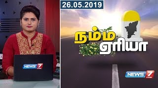 Namma Area Morning Express News 26-05-2019