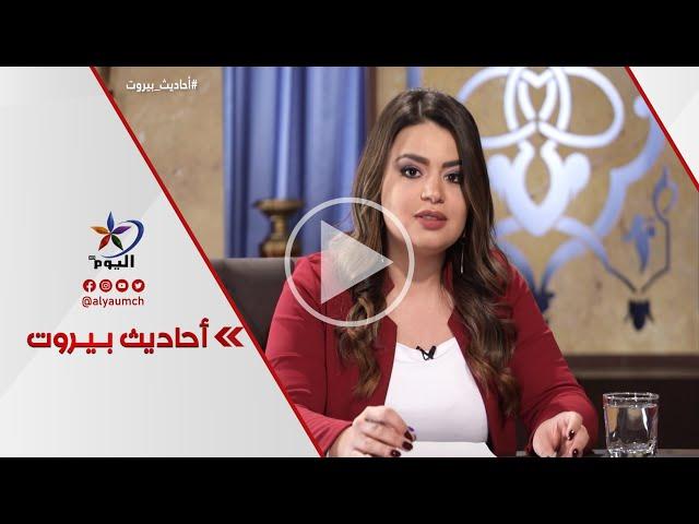 أحاديث بيروت احتجاجات الجوع في #طرابلس..بداية الانفجار الاجتماعي في #لبنان