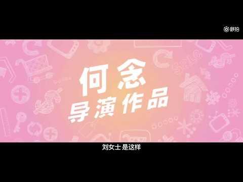 电影21克拉 预告片