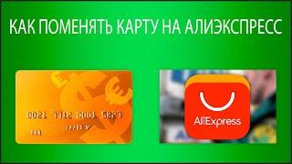 как поменять (удалить) карту оплаты на Алиэкспресс
