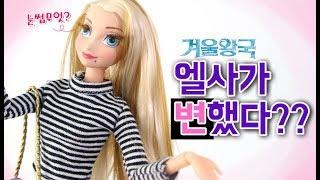엘사가 변했다? 에릭도 몰라볼 인형Makeover 미미인형드라마 barbie인형의 장난감 재미있는 인형극 어린이채널♡모모TV