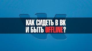 Как сидеть в ВКонтакте и быть оффлайн? Решение!