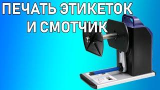 видео Печать этикеток: тканевые и самоклеящиеся этикетки