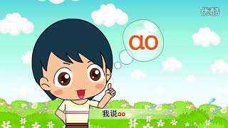 8. Learn Chinese Pinyin Fuqin Ao, Ou