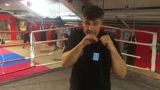 Πρώτο μάθημα πυγμαχίας με τον Γιώργο Στεφανόπουλο στάση guard