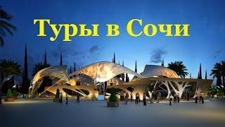 Купить тур.  Туры в Сочи(, 2016-02-10T03:05:15.000Z)