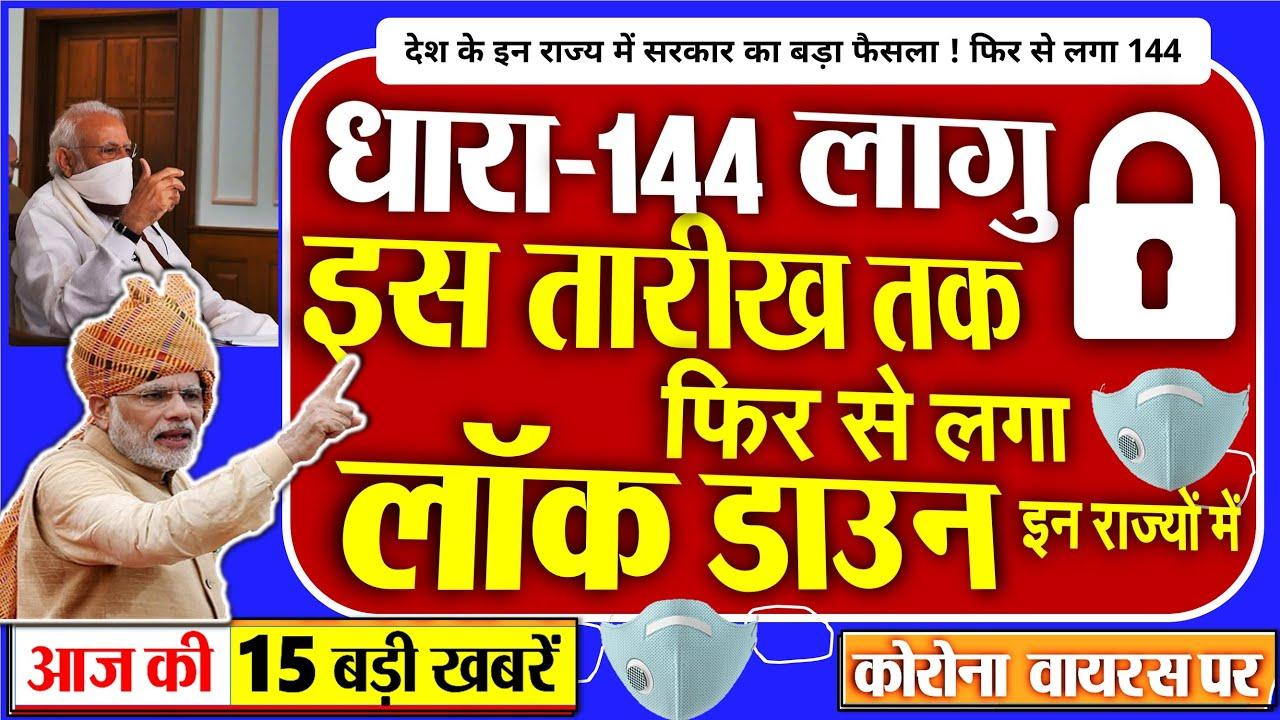 कोरोना की आज की 10 बड़ी ख़बरें - लॉकडाउन, वायरस PM Modi breaking news dls news Corona 23 NOVEMBER
