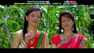 चेलीकाे ब्यथा || New Nepali teej Song 2075 || Srijana Humagai & Tolachand Thakuri