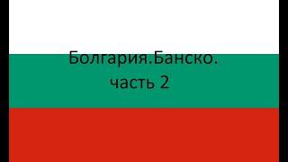 Болгария Банско Горнолыжный курорт