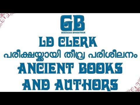 LD CLERK 2017 : ANCIENT BOOKS AND AUTHORS II GB DAILY GK II JULY 8