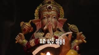 පූරාණ ගනදෙවි හෑල්ල | Lord Ganesha | ගණපති හෑල්ල | Ganadevi pihita | Ganadevi halla