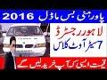 power minibus | model 2016 sale in bhakkar punjab pakistan|