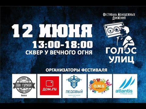 Фестиваль Голос Улиц в День Города 2016