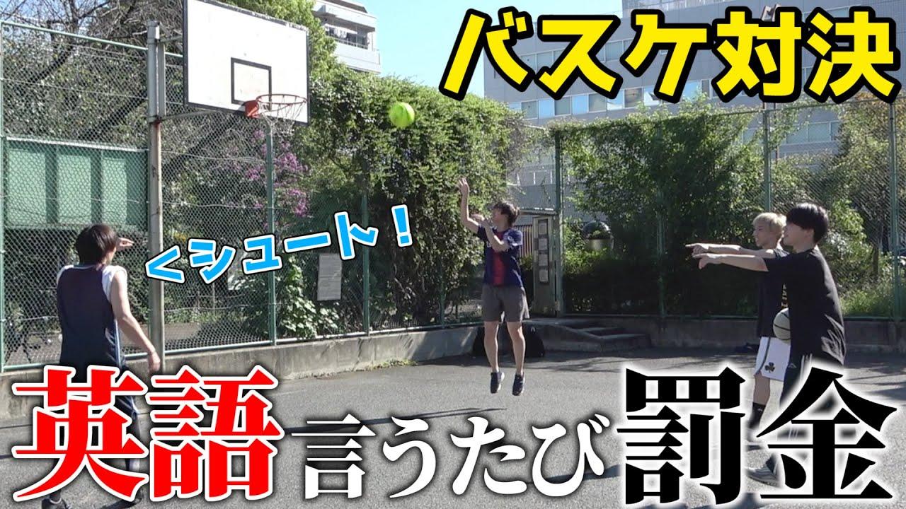英語言うたび1000円罰金のバスケ対決がヤバすぎたwww