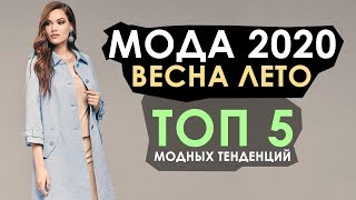 Мода 2020 весна лето ЂЂЂ Неделя моды весна лето 2020 ЂЂЂЧТО НОВОГО В 2020
