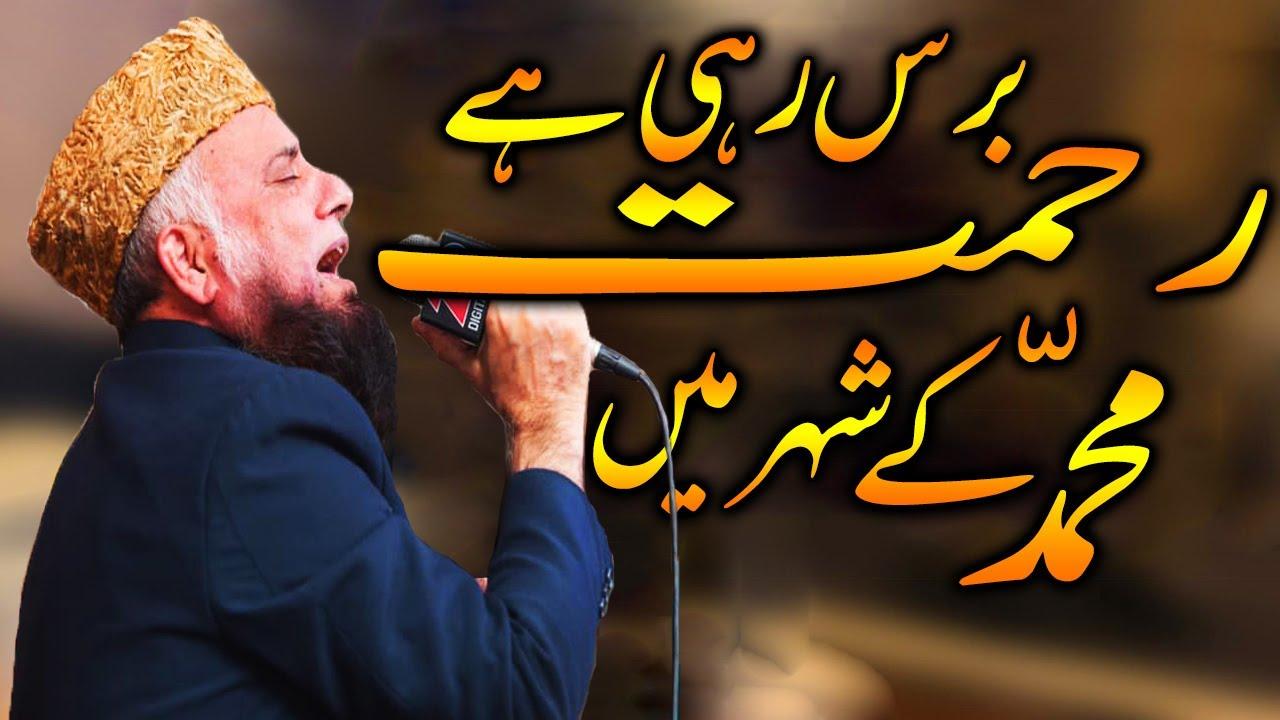 Download Most Famous Naat Rehmat Baras Rahi Hai Muhammad Ke Shehr Mein - Syed  Fasih Ud Din Soharwardi