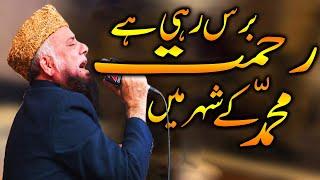 Most Famous Naat Rehmat Baras Rahi Hai Muhammad Ke Shehr Mein - Syed  Fasih Ud Din Soharwardi