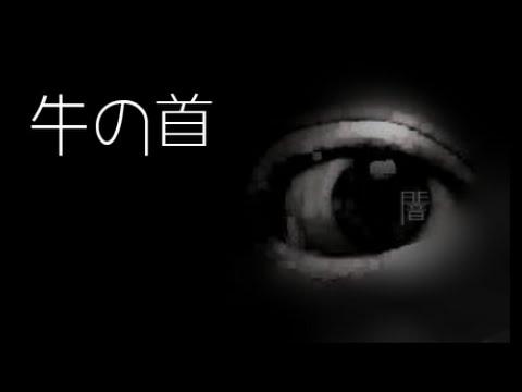 牛の首」都市伝説・怪談・怖い話...