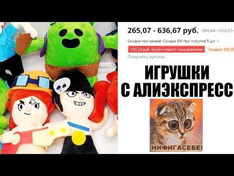 ИГРУШКИ БРАВЛ СТАРС С АЛИЭКСПРЕСС