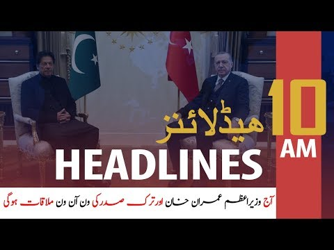 ARY News Headlines | Erdogan To Address Joint Sitting Of Parliament Today | 10 AM | 14 Feb 2020