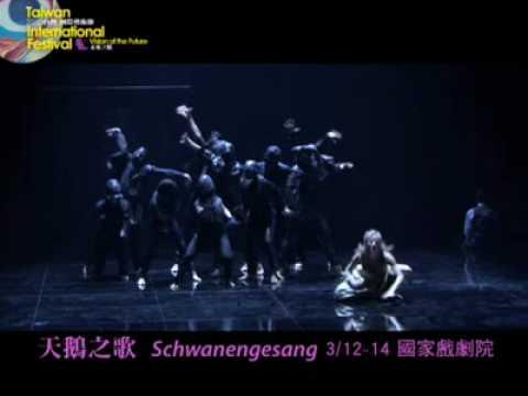 2010台灣國際藝術節《天鵝之歌》