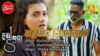Hadawatha Piyekuge | හදවත පියෙකුගේ | (Divithura Tele Drama Song ) Thumbnail