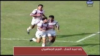 رضا عبد العال نجم الزمالك السابق ومعشوق لجماهير - تقرير خاص | ملعب الشاطر