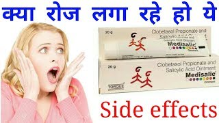 2 दिन में गोरापन | रंग गोरा करने वाली Cream| Medisalic Ointment Cream Review Uses and Side effects