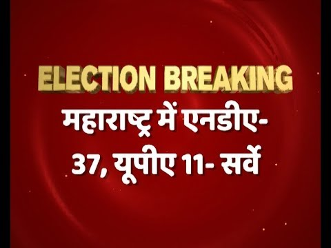 Watch FULL: Maharashtra: ABP News-Nielsen Survey Predicts NDA May Get 37 Out Of 48 Seats | ABP News
