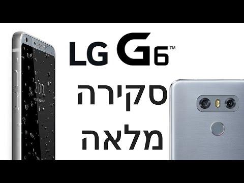 ביקורת: LG G6 - סקירה מלאה + חוות דעת