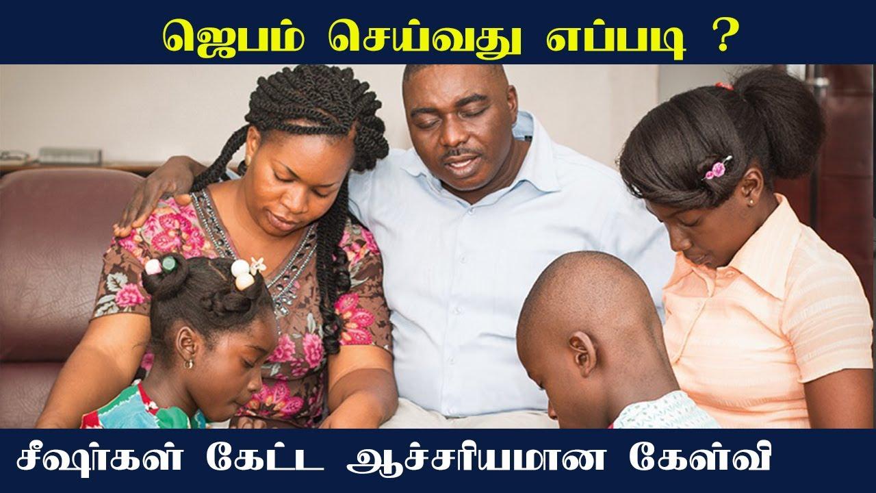 ஜெபம் செய்வது எப்படி ? | Tamil Bible School | Tamil Christian message