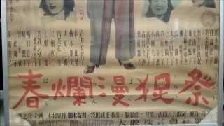 今昔あれこれ狸映画ガイド 第13回 春爛漫狸祭(大映・京都1948年公開)